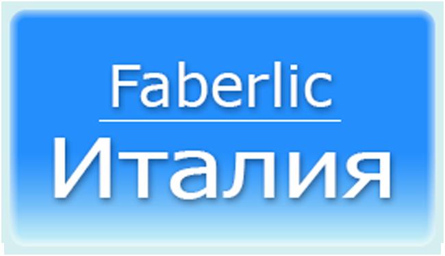 Faberlic Italia si Spania