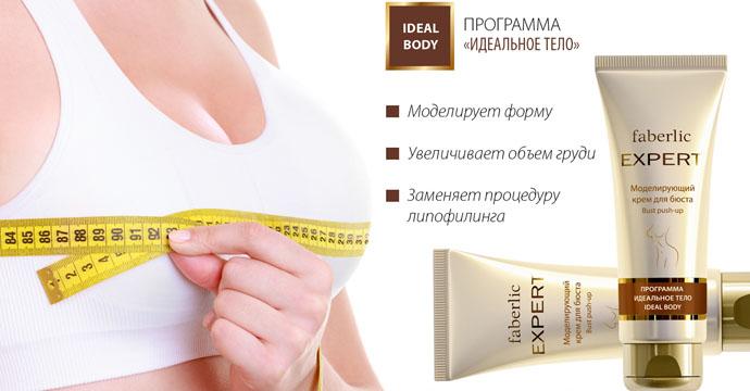 Crema pentru sani Faberlic