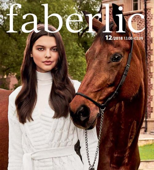 Brosura Faberlic C12