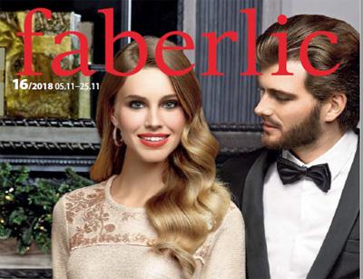 Catalog Faberlic noiembrie 2018