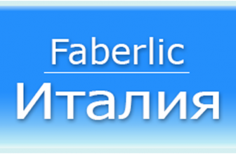 Faberlic inscrieri Spania si Italia