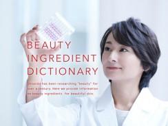 Dicţionar de ingrediente cosmetice